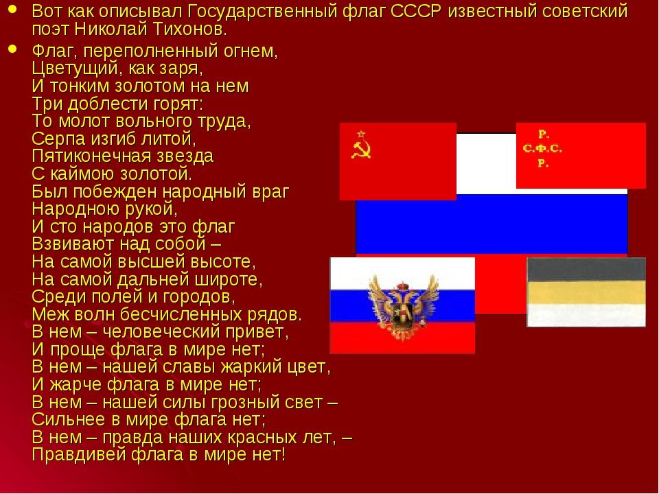 Вот как описывал Государственный флаг СССР известный советский поэт Николай Т...