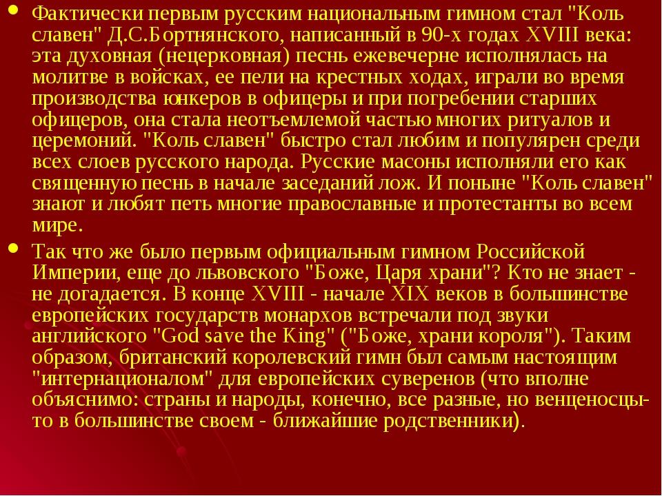 """Фактически первым русским национальным гимном стал """"Коль славен"""" Д.С.Бортнянс..."""