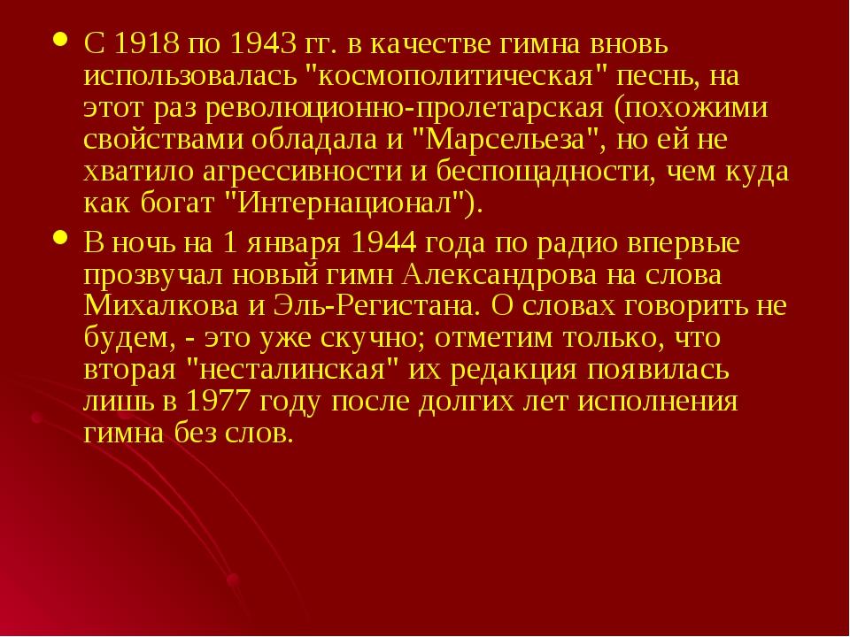 """С 1918 по 1943 гг. в качестве гимна вновь использовалась """"космополитическая""""..."""