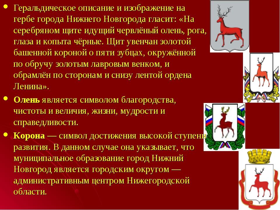 Геральдическое описание и изображение на гербе города Нижнего Новгорода гласи...