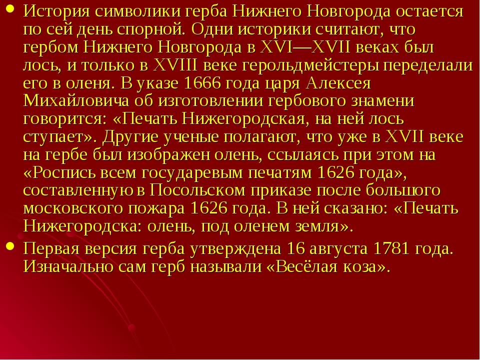История символики герба Нижнего Новгорода остается по сей день спорной. Одни...