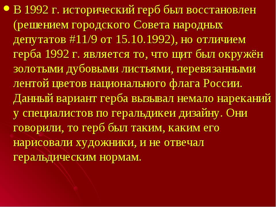 В 1992г. исторический герб был восстановлен (решением городского Совета наро...