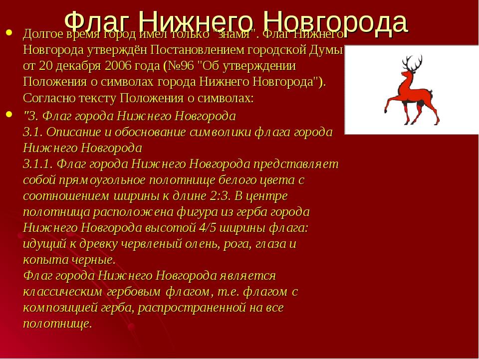 """Флаг Нижнего Новгорода Долгое время город имел только """"знамя"""". Флаг Нижнего Н..."""