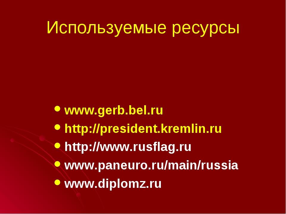 Используемые ресурсы www.gerb.bel.ru http://president.kremlin.ru http://www.r...