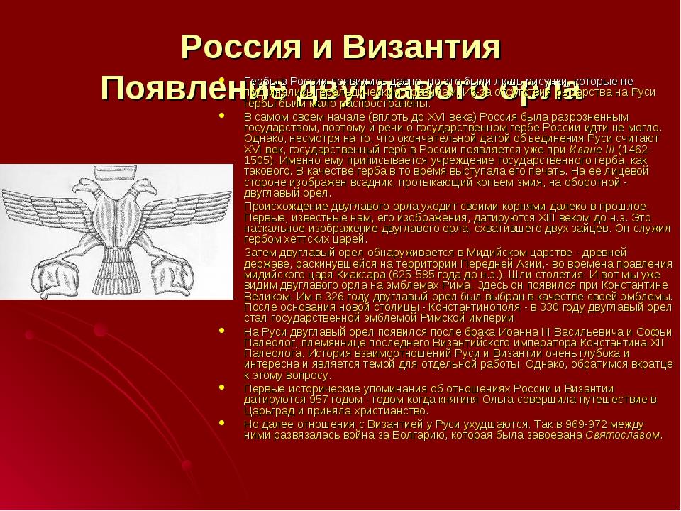 Россия и Византия Появление двуглавого орла Гербы в России появились давно, н...