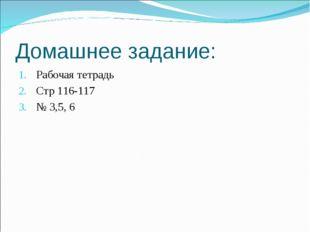 Домашнее задание: Рабочая тетрадь Стр 116-117 № 3,5, 6