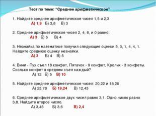"""Тест по теме: """"Среднее арифметическое"""" 1. Найдите среднее арифметическое чис"""