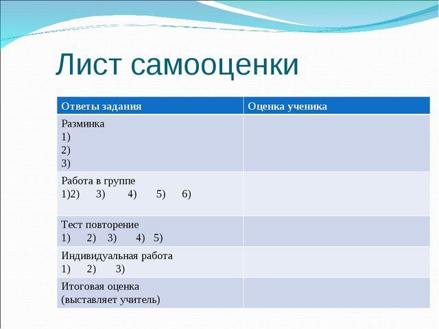 Лист самооценки Ответы заданияОценка ученика Разминка 1) 2) 3) Работа в гру...