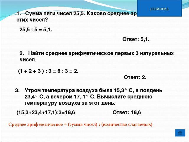 2. Найти среднее арифметическое первых 3 натуральных чисел. (1 + 2 + 3 ) : 3...