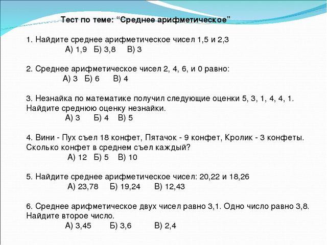 """Тест по теме: """"Среднее арифметическое"""" 1. Найдите среднее арифметическое чис..."""