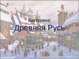 Викторина «Древняя Русь»