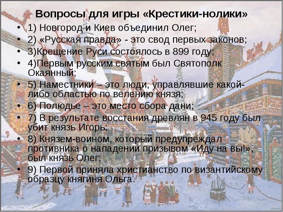Вопросы для игры «Крестики-нолики» 1) Новгород и Киев объединил Олег; 2) «Рус...