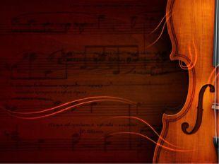 «Слушаю не музыку, слушаю свою душу» Марина Цветаева «Музыка — это язык души