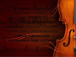 В музыке направление романтизма сложилось в 1820-е годы, развитие его заняло