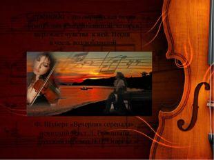 Серенада - это лирическая песня, обращенная к возлюбленной, которая выражает