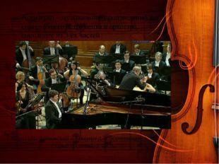 Концерт – музыкальное произведение для солирующего иструмента и оркестра, сос