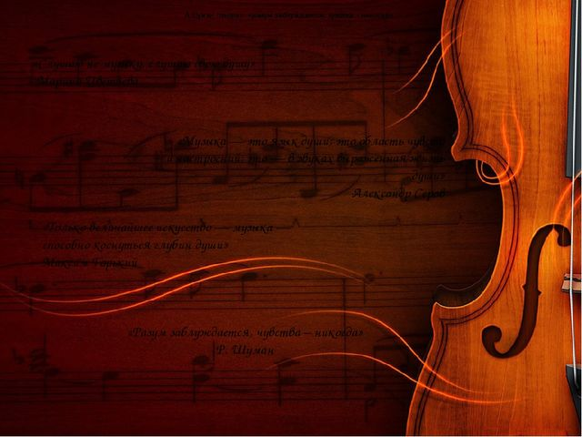 «Слушаю не музыку, слушаю свою душу» Марина Цветаева «Музыка — это язык души...