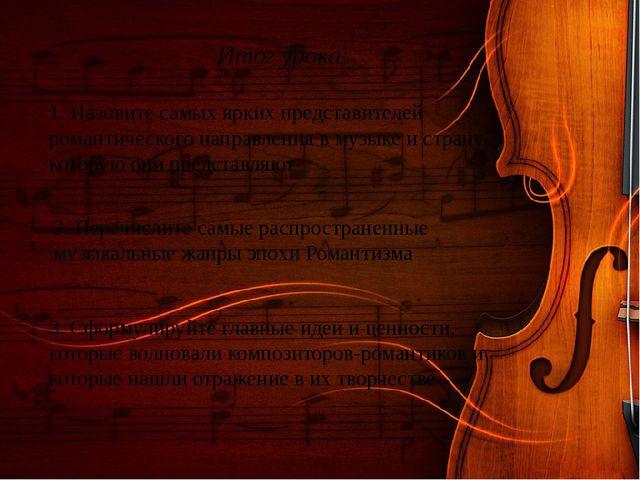 1. Назовите самых ярких представителей романтического направления в музыке и...