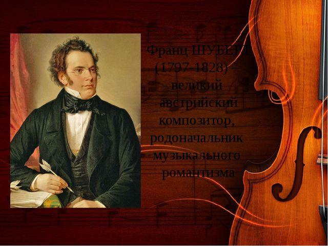 Франц ШУБЕРТ (1797-1828) – великий австрийский композитор, родоначальник музы...