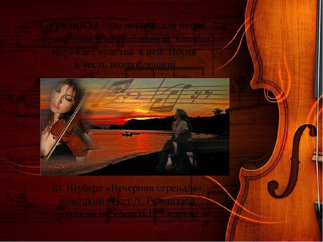 Серенада - это лирическая песня, обращенная к возлюбленной, которая выражает...