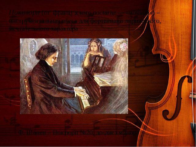 Ноктюрн (от французского nocturne— «ночной»)– инструментальная пьеса для ф...
