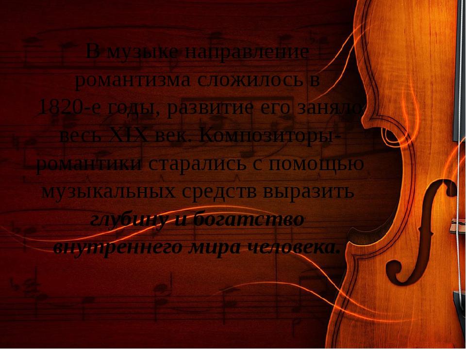 В музыке направление романтизма сложилось в 1820-е годы, развитие его заняло...