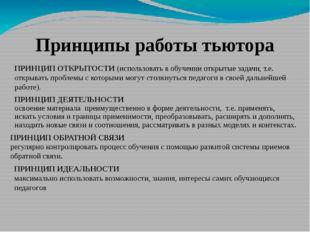 Принципы работы тьютора ПРИНЦИП ОТКРЫТОСТИ (использовать в обучении открытые