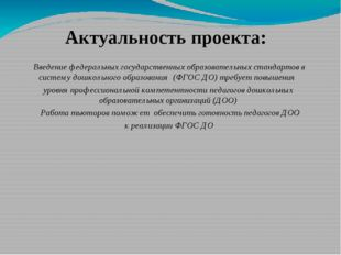 Актуальность проекта: Введение федеральных государственных образовательных ст