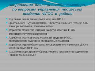 Направления деятельности тьютора, по вопросам управления процессом введения Ф