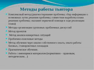 Методы работы тьютора Комплексный метод (диагностирование проблемы; сбор инфо