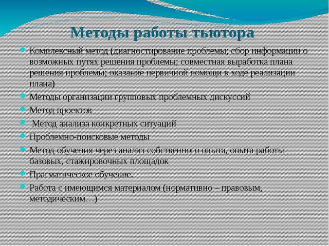 Методы работы тьютора Комплексный метод (диагностирование проблемы; сбор инфо...