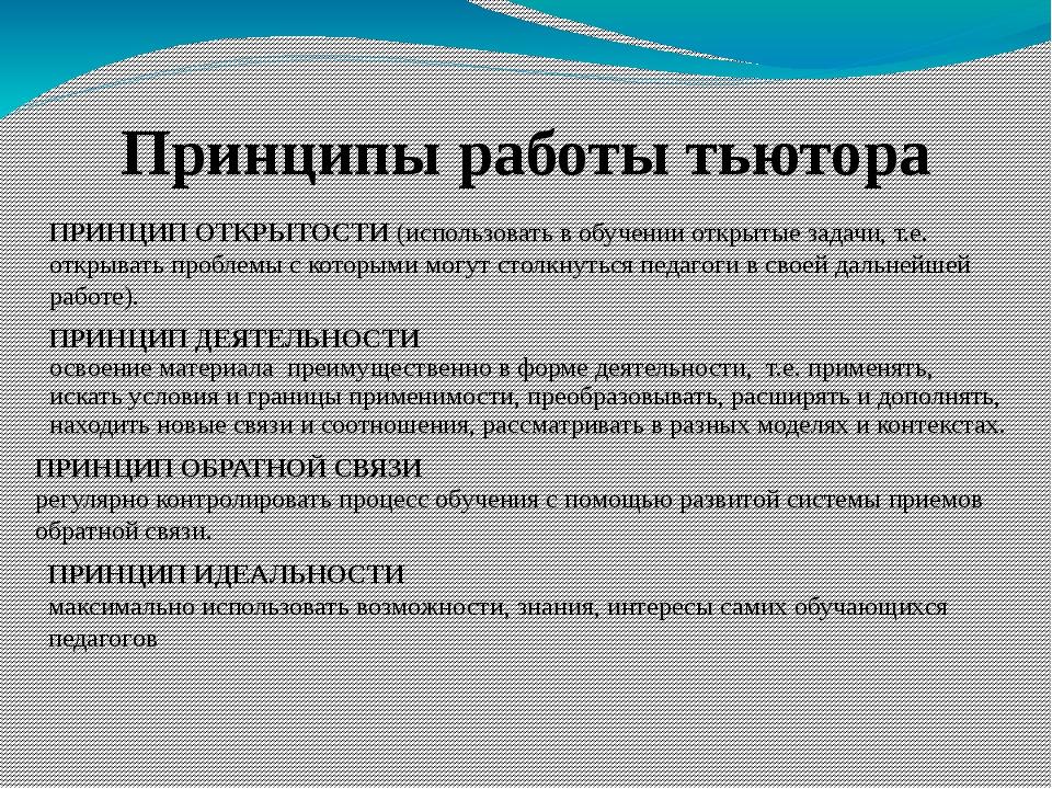 Принципы работы тьютора ПРИНЦИП ОТКРЫТОСТИ (использовать в обучении открытые...