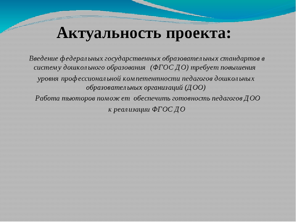 Актуальность проекта: Введение федеральных государственных образовательных ст...