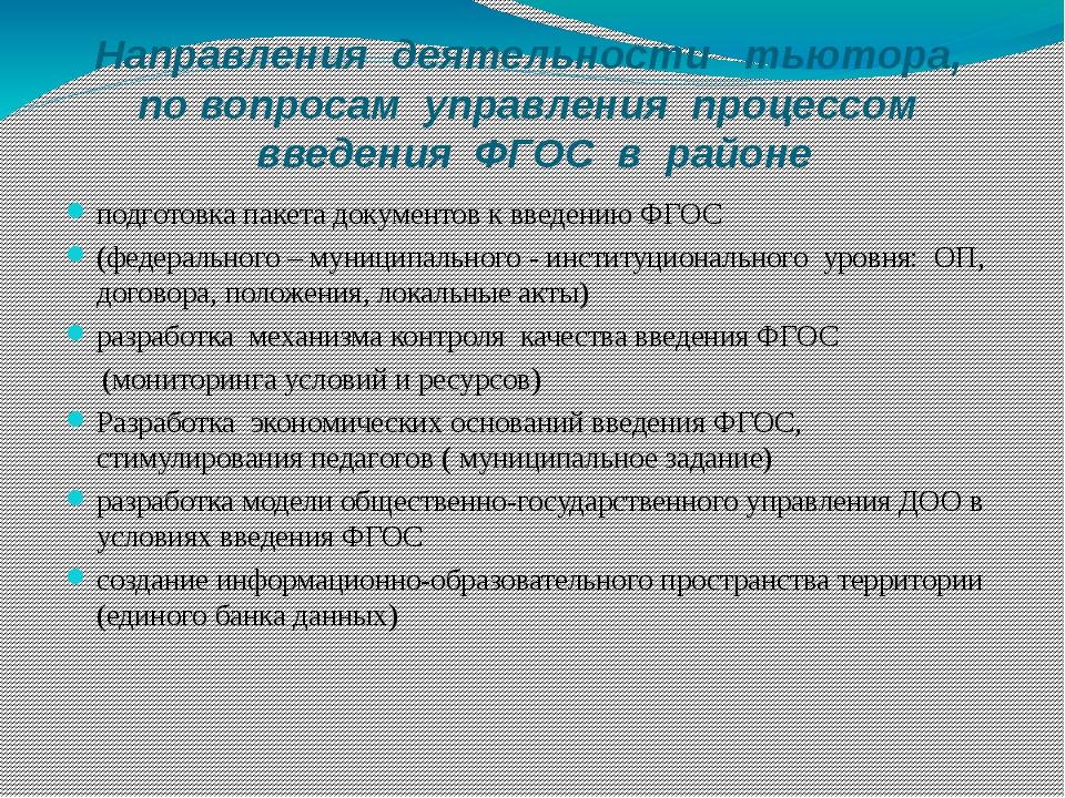 Направления деятельности тьютора, по вопросам управления процессом введения Ф...