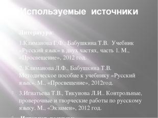 Используемые источники Литература: 1.Климанова Г.Ф., Бабушкина Т.В. Учебник «