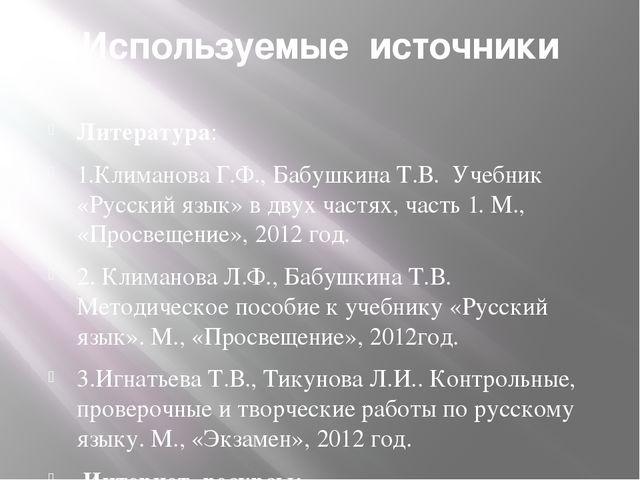Используемые источники Литература: 1.Климанова Г.Ф., Бабушкина Т.В. Учебник «...