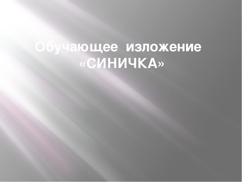Обучающее изложение «СИНИЧКА»
