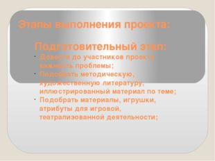 Этапы выполнения проекта: Подготовительный этап: Довести до участников проект