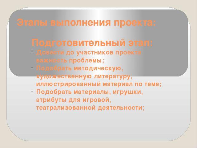 Этапы выполнения проекта: Подготовительный этап: Довести до участников проект...