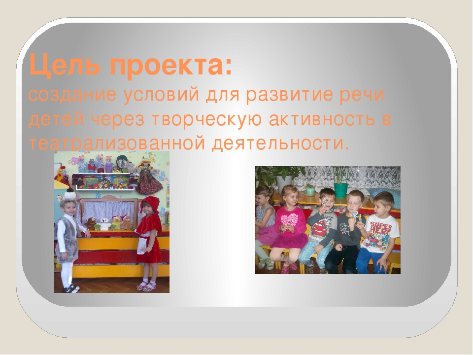 Цель проекта: создание условий для развитие речи детей через творческую актив...