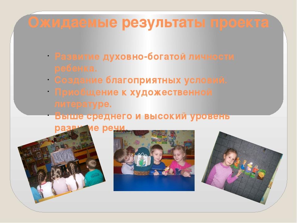 Ожидаемые результаты проекта Развитие духовно-богатой личности ребенка. Созда...