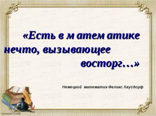 «Есть в математике нечто, вызывающее восторг…» Немецкий математик Феликс Хаус