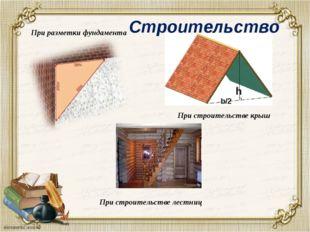 При разметки фундамента При строительстве лестниц При строительстве крыш Стро