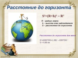 Расстояние до горизонта S2=(R+h)2 – R2 R – радиус земли h – высота глаз наблю
