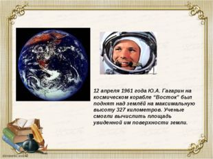 """12 апреля 1961 года Ю.А. Гагарин на космическом корабле """"Восток"""" был поднят н"""