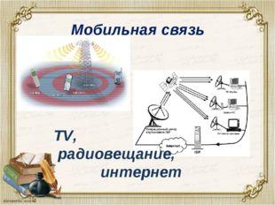 Мобильная связь TV, радиовещание, интернет