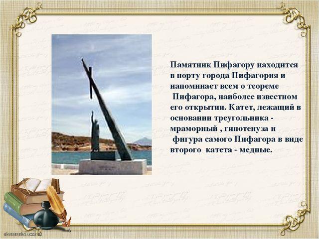 Памятник Пифагору находится в порту города Пифагория и напоминает всем о теор...