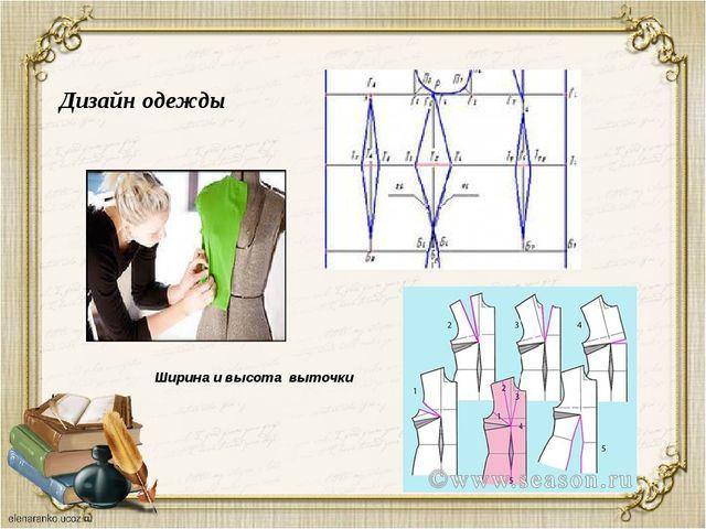 Дизайн одежды Ширина и высота выточки