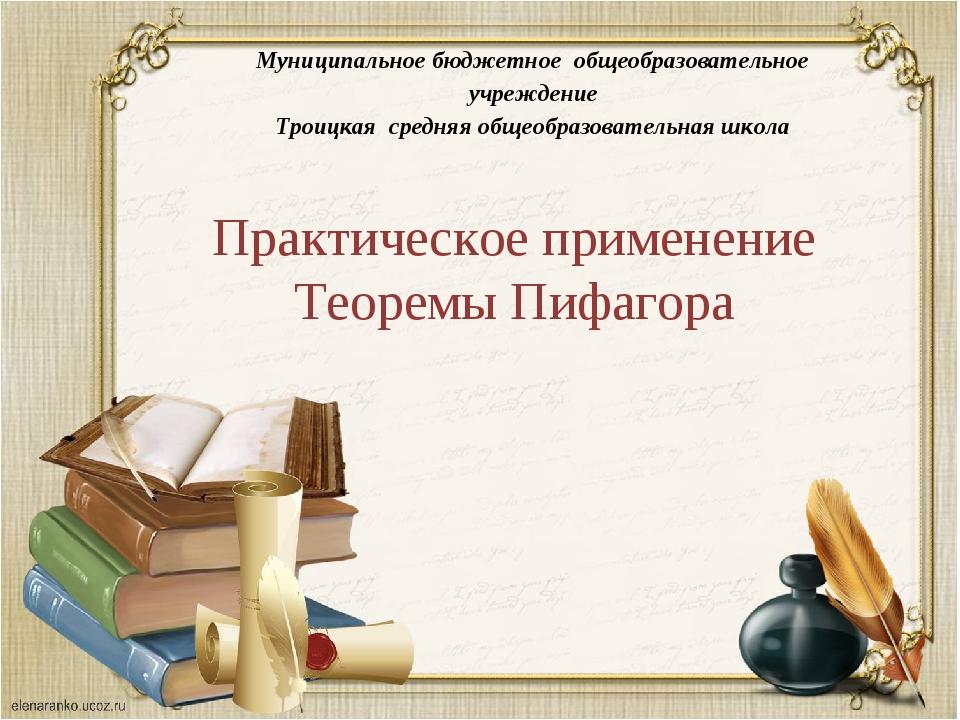 Практическое применение Теоремы Пифагора Муниципальное бюджетное общеобразова...