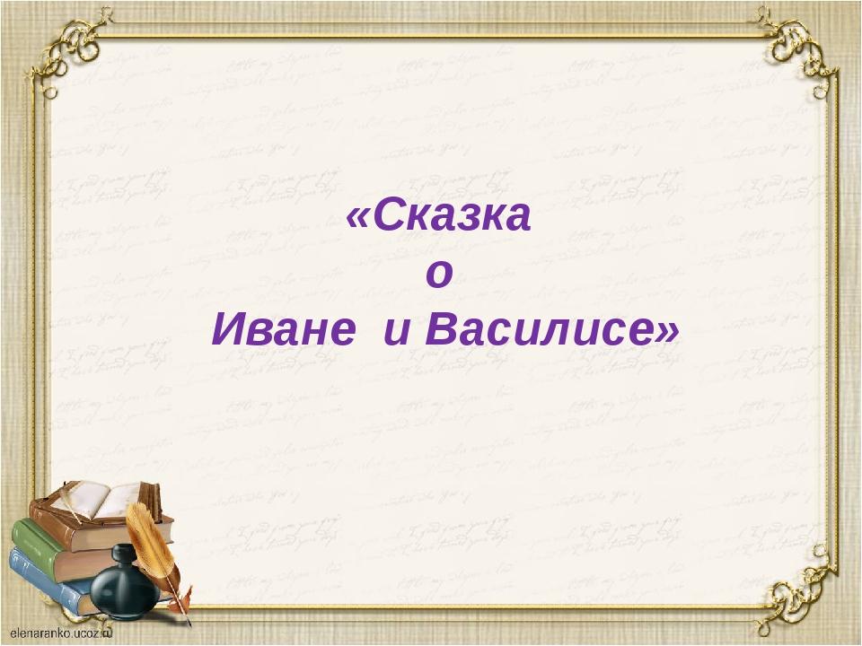 «Сказка о Иване и Василисе»